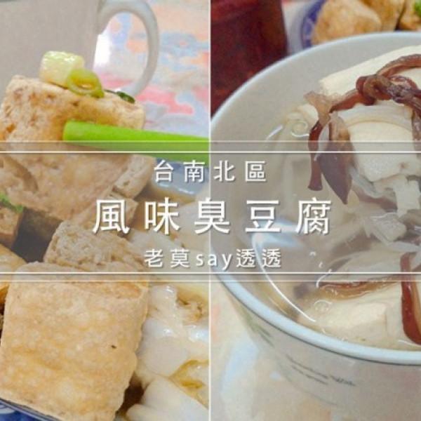 台南市 餐飲 夜市攤販小吃 風味臭豆腐之家