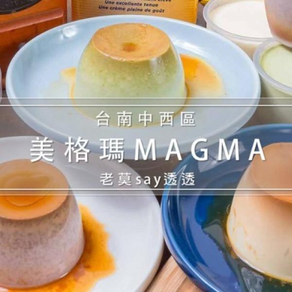 台南市 餐飲 飲料‧甜點 甜點 美格瑪半熟起司專賣