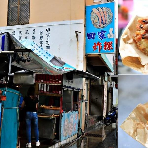 澎湖縣 餐飲 夜市攤販小吃 回家炸粿