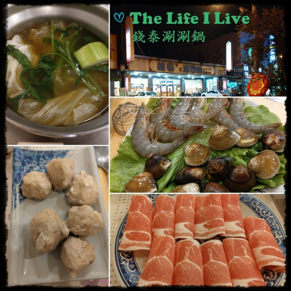 台南市 美食 餐廳 火鍋 涮涮鍋 錢泰日式涮涮鍋