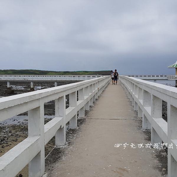 澎湖縣 觀光 觀光景點 小池角雙曲橋