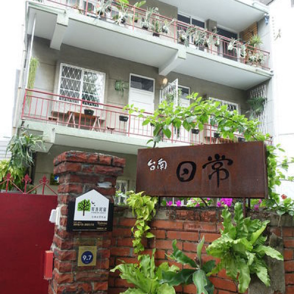 台南市 住宿 民宿 台南日常民宿 (民宿250號) Civil Life Guesthouse  Tainan