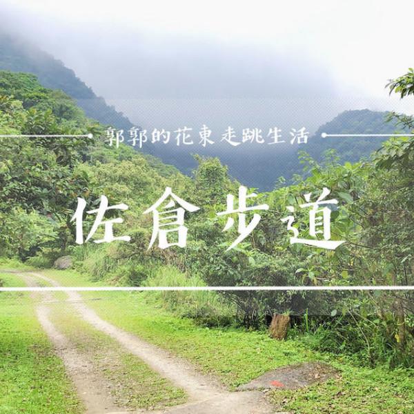 花蓮縣 觀光 觀光景點 佐倉步道