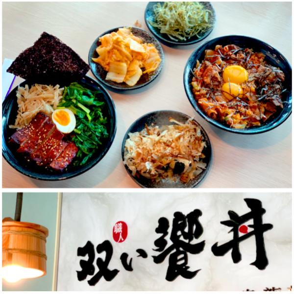 花蓮縣 餐飲 日式料理 職人雙饗丼(花蓮店)