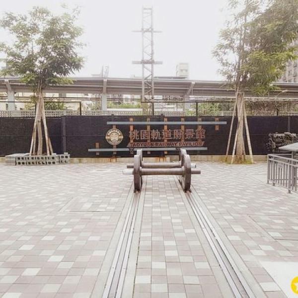 桃園市 休閒旅遊 景點 展覽館 桃園鐵道願景館
