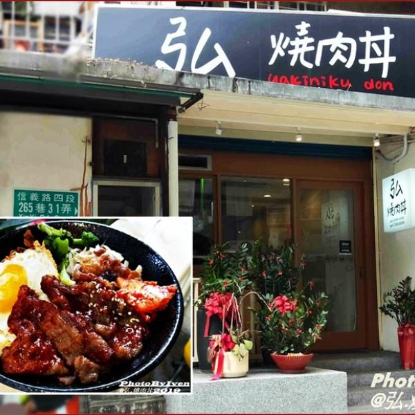 台北市 餐飲 日式料理 弘燒肉丼