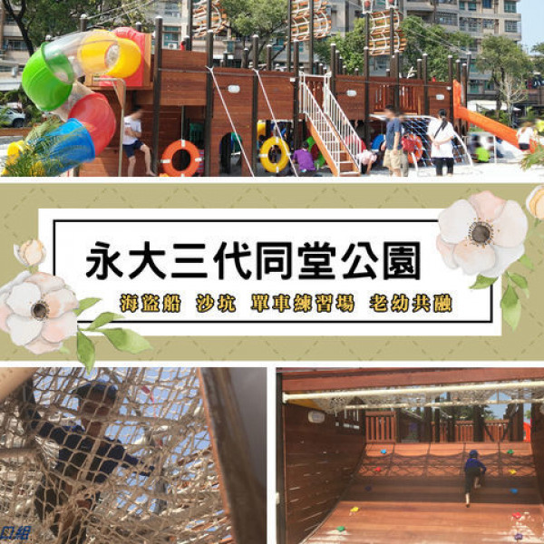 屏東縣 觀光 公園 永大三代同堂公園