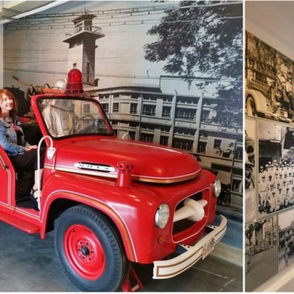 台南市 休閒旅遊 景點 展覽館 台南消防史料館