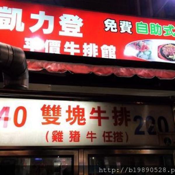 台中市 餐飲 牛排館 凱力登平價牛排