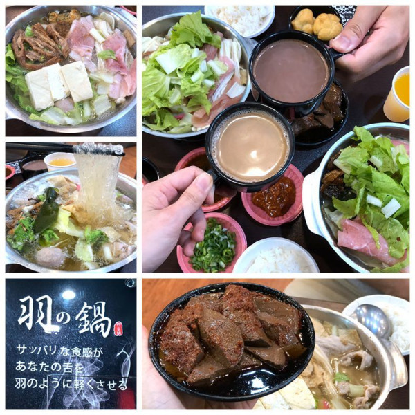 新竹縣 餐飲 鍋物 火鍋 羽之鍋(竹北店)