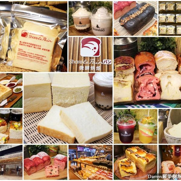 台北市 餐飲 糕點麵包 Share le Pain微酵烘焙(復興店)