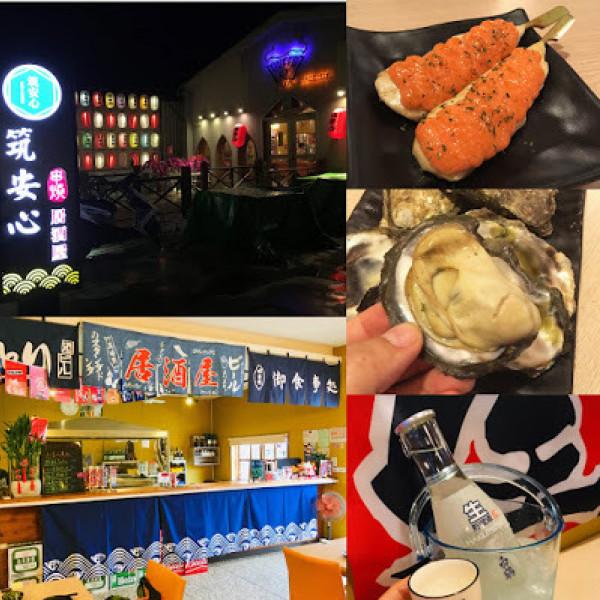 屏東縣 餐飲 日式料理 燒烤‧串燒 筑安心串燒 居酒屋