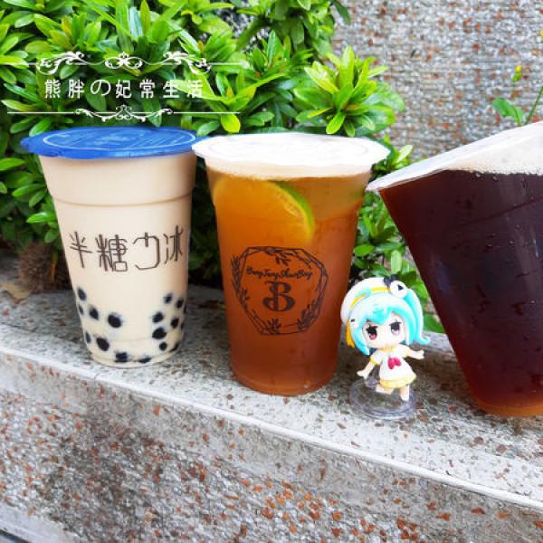 桃園市 餐飲 飲料‧甜點 飲料‧手搖飲 半 糖 少 冰