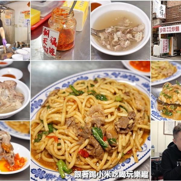 新竹縣 餐飲 台式料理 老東羊沙茶羊肉牛肉炒麵