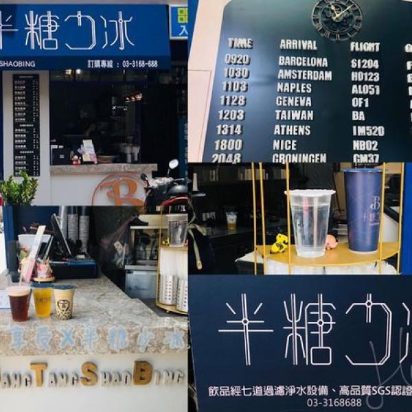 桃園市 餐飲 飲料‧甜點 飲料‧手搖飲 半糖少冰飲料店