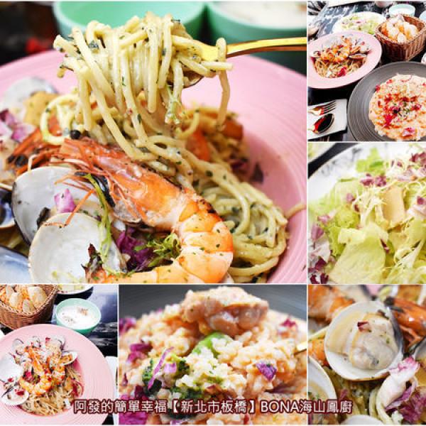 新北市 餐飲 義式料理 BONA海山鳳廚