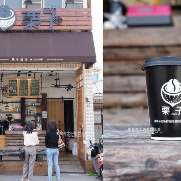 台中市 美食 餐廳 咖啡、茶 咖啡館 栗子咖啡 Chestnut Cafe