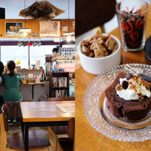 台中市 餐飲 咖啡館 笑生咖啡與生活指南