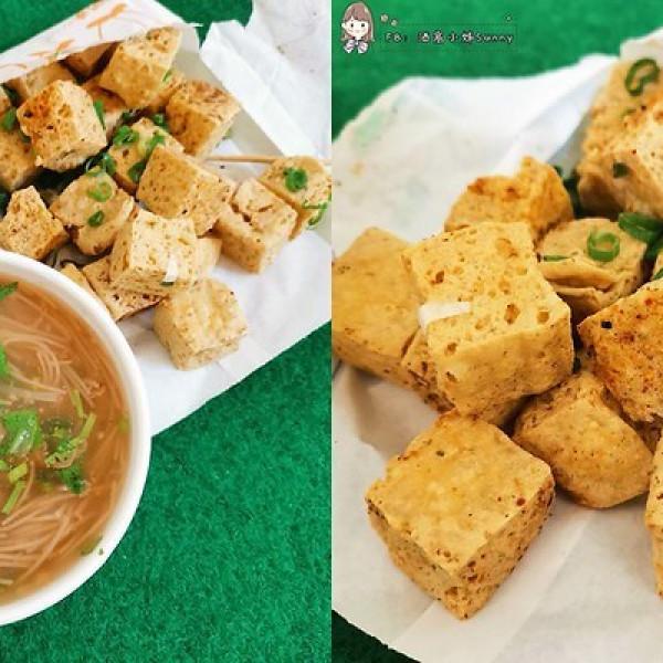 嘉義縣 美食 攤販 台式小吃 一口酥酥脆皮臭豆腐