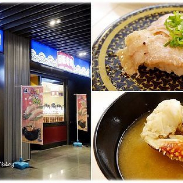 台中市 餐飲 日式料理 壽司‧生魚片 はま壽司HAMA SUSHI大里店