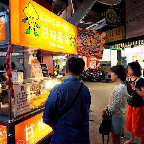 台中市 餐飲 夜市攤販小吃 cia cia fu甘梅薯條-逢甲總店
