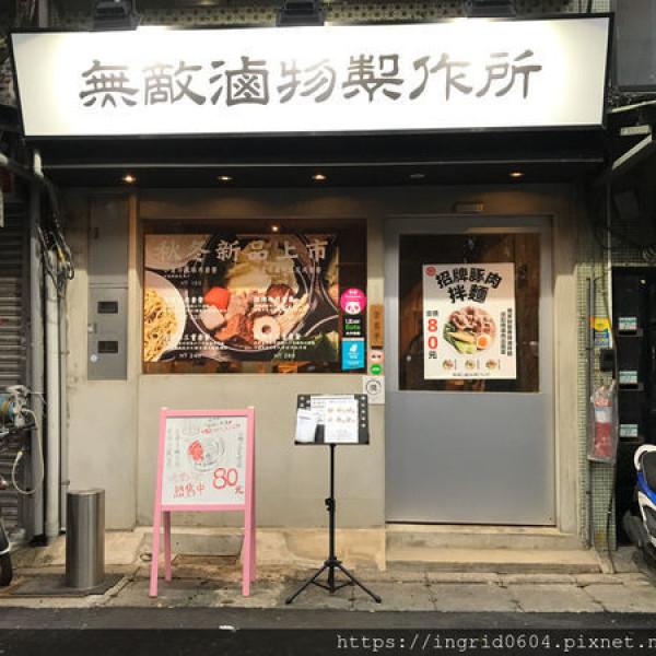 台北市 餐飲 中式料理 無敵滷物製作所