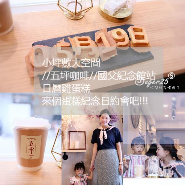 台北市 餐飲 飲料‧甜點 飲料‧手搖飲 五坪咖啡 二店