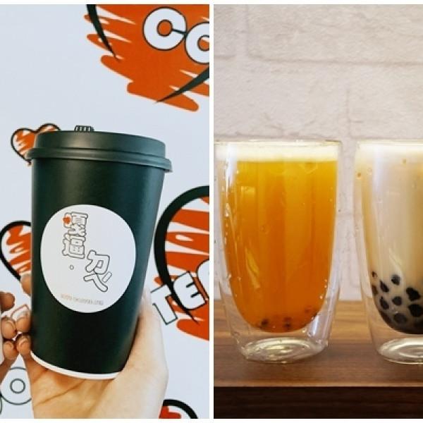 台北市 餐飲 飲料‧甜點 飲料‧手搖飲 嘎逼。ㄉㄟˊ