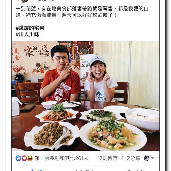 花蓮縣 餐飲 中式料理 川人川味
