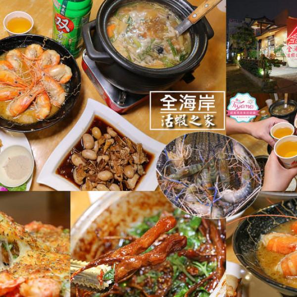 高雄市 餐飲 中式料理 全海岸活蝦餐廳 高雄店