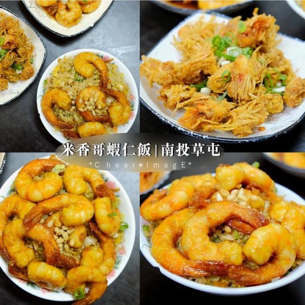 南投縣 餐飲 台式料理 米香哥蝦仁飯