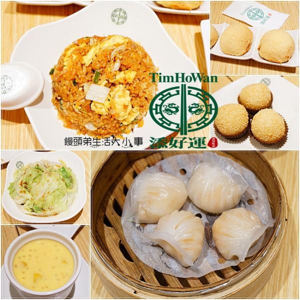 台北市 餐飲 港式粵菜 添好運-台北信義店