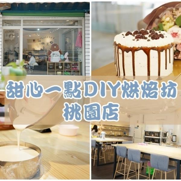 桃園市 餐飲 飲料‧甜點 甜點 甜心一點DIY烘焙坊-桃園店