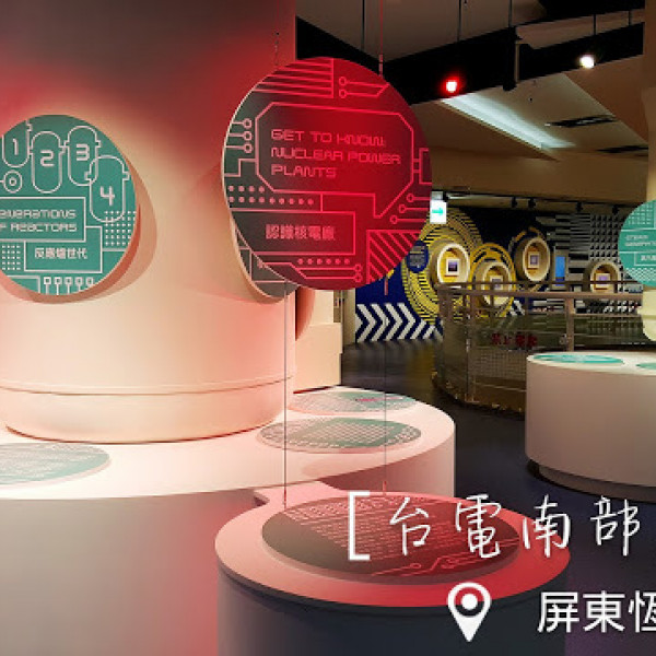 屏東縣 休閒旅遊 景點 展覽館 台電南部展示館