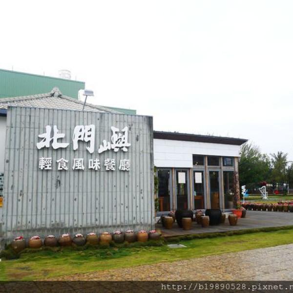 台南市 餐飲 鍋物 其他 北門嶼餐廳