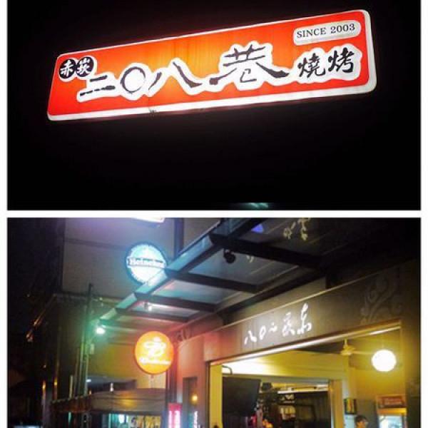 台南市 美食 餐廳 餐廳燒烤 串燒 208巷燒烤