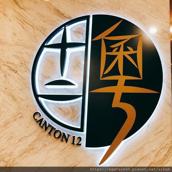 台北市 餐飲 港式粵菜 十二粵 Canton12