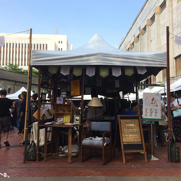 台北市 購物 創意市集&活動 購舊好夠就好老物市集