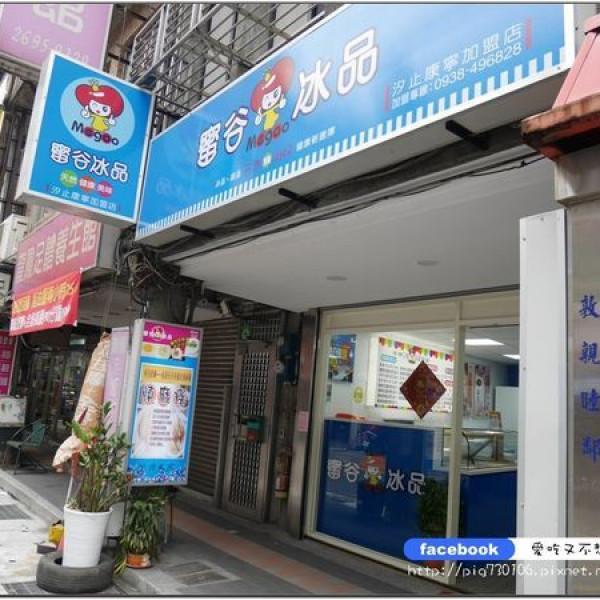 新北市 餐飲 飲料‧甜點 冰店 蜜谷冰品-汐止康寧店