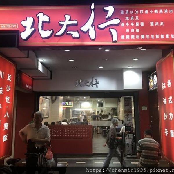 台北市 餐飲 麵食點心 北大行小籠包