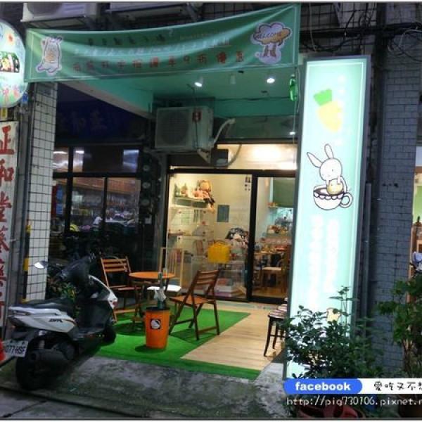 新北市 餐飲 咖啡館 要來點兔子嗎?- 兔子寵物友善餐廳
