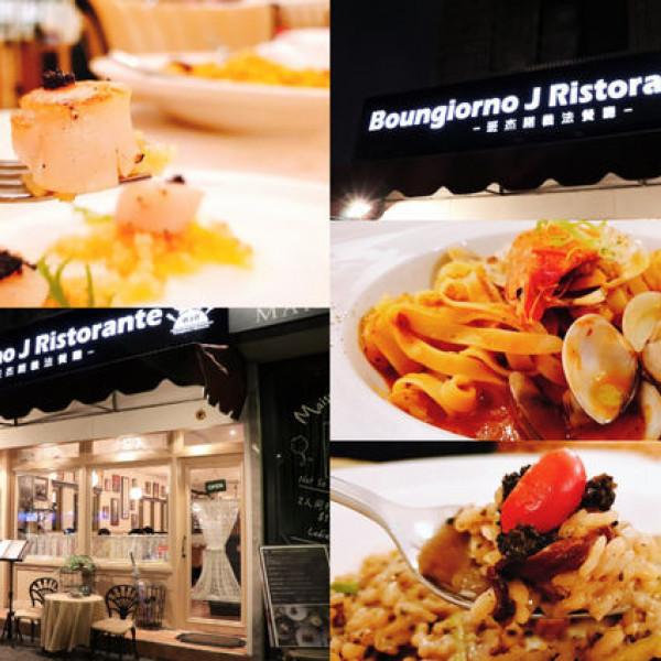 台北市 餐飲 法式料理 班杰諾義法餐廳Boungiorno J Ristorante