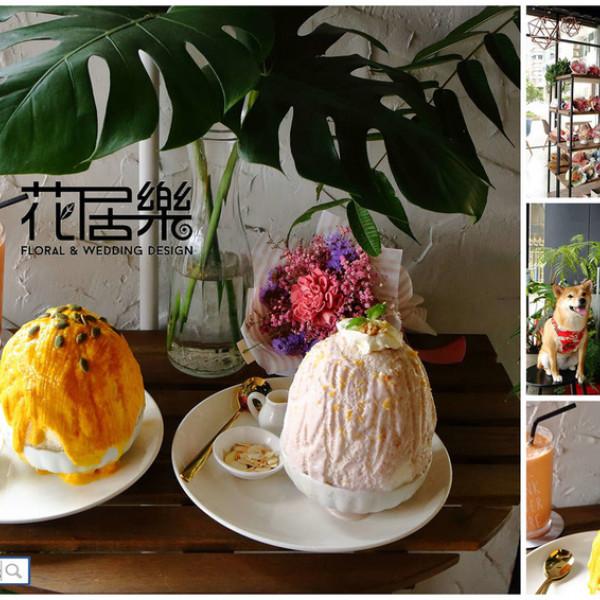 桃園市 餐飲 飲料‧甜點 冰店 花居樂花坊 在花店裡吃冰