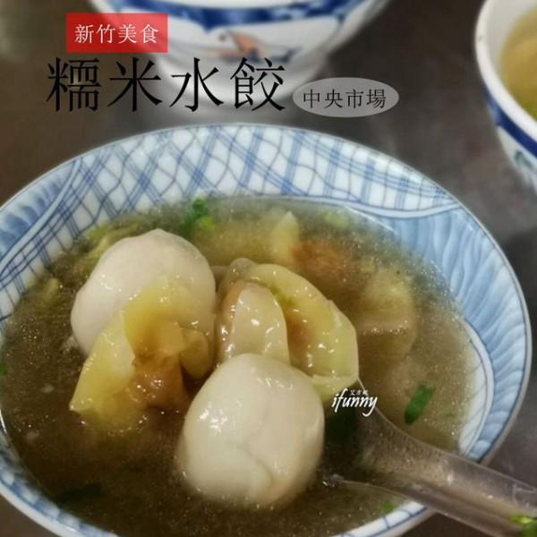 新竹市 餐飲 夜市攤販小吃 糯米水餃 (阿金)