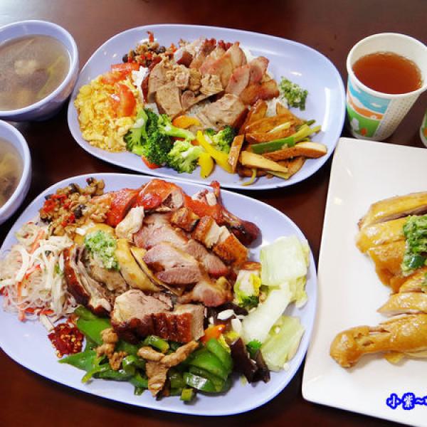 桃園市 餐飲 中式料理 好記香港燒臘傳奇站前店