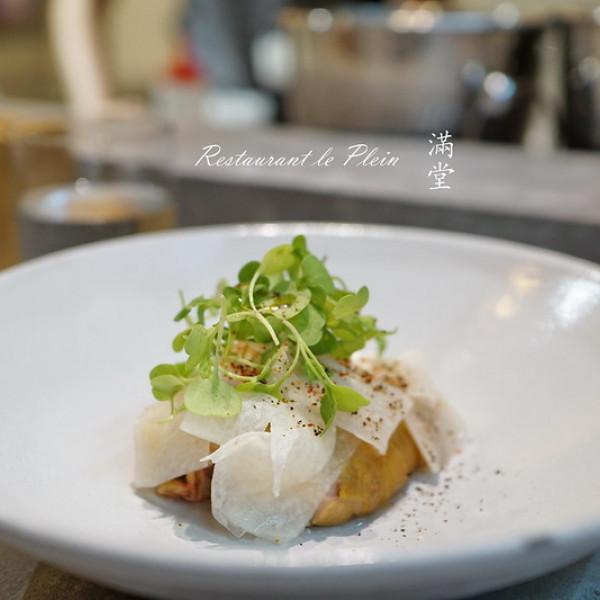 台中市 美食 餐廳 異國料理 法式料理 Restaurant le Plein(滿堂)