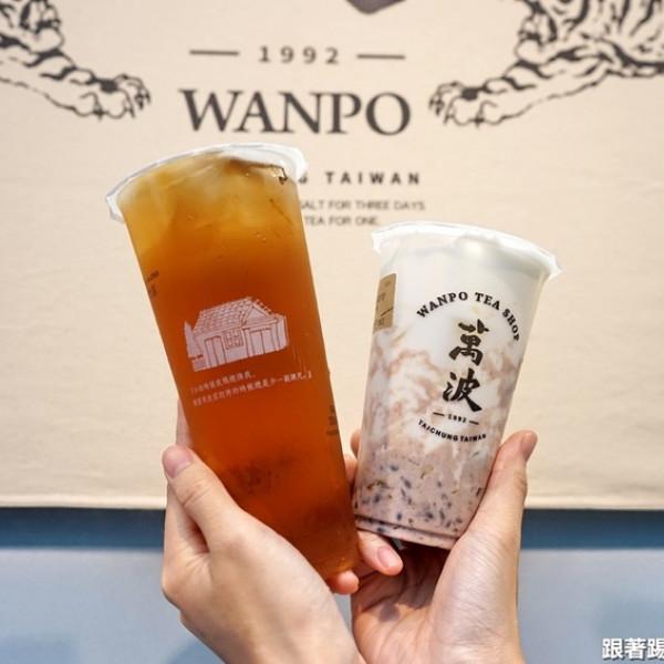 新竹縣 餐飲 飲料‧甜點 冰店 萬波島嶼紅茶 竹北店