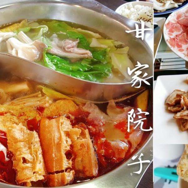 台南市 美食 餐廳 火鍋 麻辣鍋 甘家院子麻辣火鍋