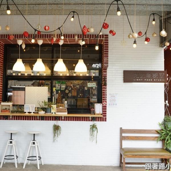 新竹市 餐飲 咖啡館 光之食艷室 Light Food Studio