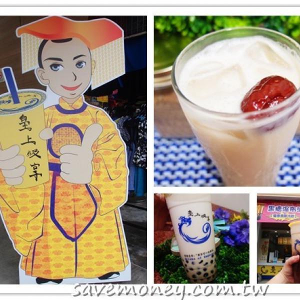 台中市 餐飲 飲料‧甜點 飲料‧手搖飲 皇上級享